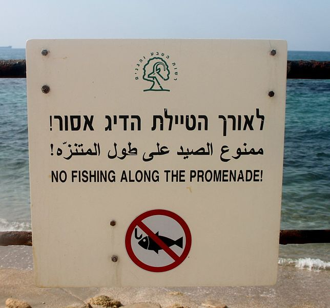 644px-fishing_warning_sign_israel